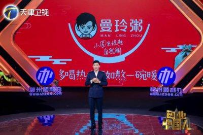 创业者讲述百味人生《创业中国人》守护创业者初心