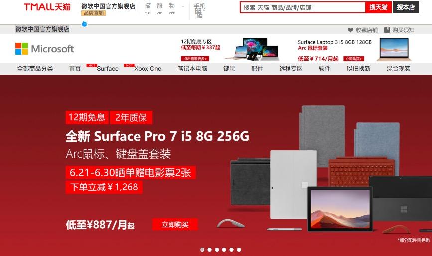 微软中国:直营仅微软商城和天猫微软中国官方旗舰店
