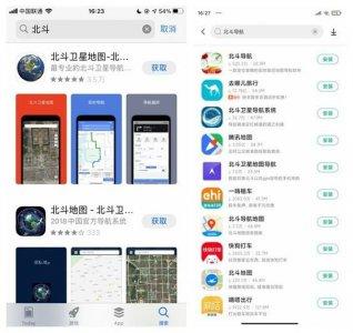 目前安卓手机和iPhone手机中的北斗导航是山寨应用
