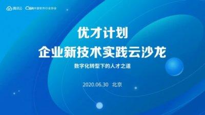 """腾讯云""""优才计划""""企业新技术实践云沙龙北京站举行"""