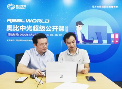 Real World超级公开课:3D视觉独角兽奥比中光共享TOF技术新机遇
