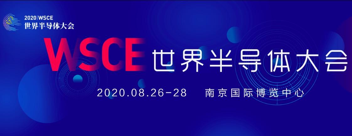 2020世界半导体大会-2020年8月26日-28日-南京