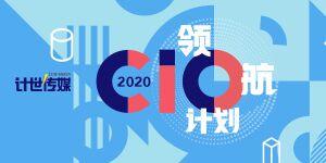 2020 CIO领航计划暨复工复产复学优秀案例征集