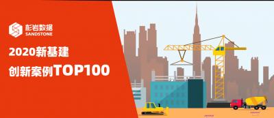 """杉岩数据入选""""2020新基建创新案例TOP100"""""""