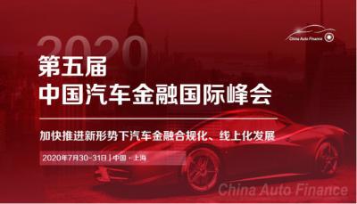 2020年中国汽车金融年度盛会-7月30日-上海