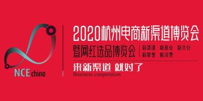 2020杭州电商新渠道博览会暨网红选品博览会