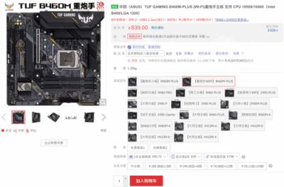 Steam一周榜单速览 华硕B460/Z490主板实力畅玩