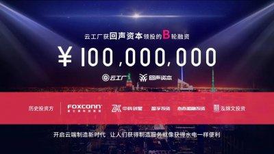 在线制造平台云工厂完成B轮1亿元融资(图)