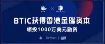 BTIC 获得香港金瑞资本领投1000万美元融资