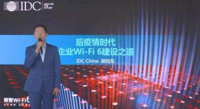 Wi-Fi 6+5G+IoT 新华三极智Wi-Fi 6融合解决方案引领行业无线建设