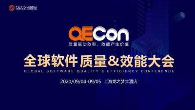 QECon邀你乘风破浪:数字化时代质量与效能的协同发展