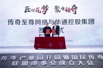 """江西宜春不一样的""""招商""""只为世纪华通无关的""""传奇"""""""