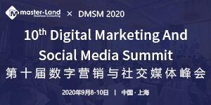 DMSM 2020 第十届数字营销与社交媒体峰会
