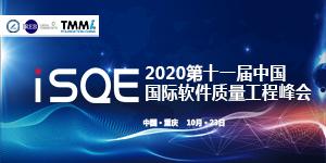 第十一届中国国际软件质量工程(iSQE)峰会-重庆