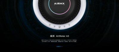 秒新发布新品AirWater A3评测:超越传统加湿器
