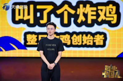 打造国民炸鸡品牌,创业中国人相约叫了个炸鸡