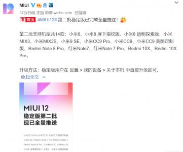 MIUI12稳定版第二批正式推送 全球首家发布超级壁纸