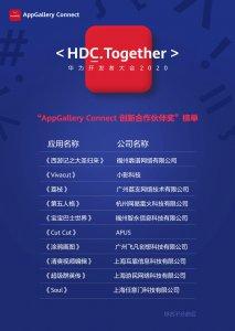 """华为应用市场揭晓""""AppGallery Connect创新合作伙伴奖""""榜单"""