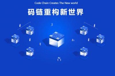 码链模型:实践构建人类命运共同体的中国方案