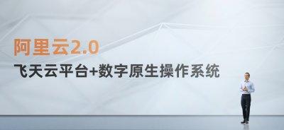 2020云栖大会精彩集锦:无影、小蛮驴、阿里云2.0等