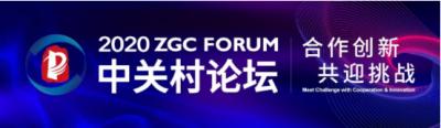 2020中关村论坛开幕 全球科技领袖汇聚给出关于未来的参考答案
