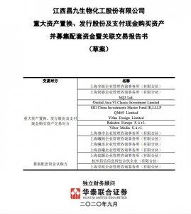 ST昌九发布重组草案 返利网或将成为A股市场省钱第一股