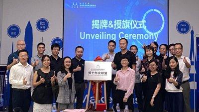 链接高端人才共享创业资源助力博士创业 深圳博士创业联盟揭牌