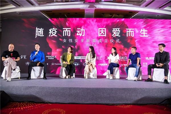 女性安全联盟成立仪式在北京举行 随疫而动因爱而生