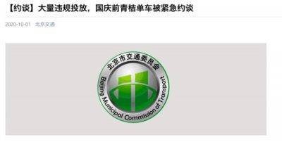 青桔单车大量违规投放被北京市交通委员会紧急约谈