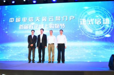 中国电信成功举办云网融合及安全应用大会暨天翼云网门户发布会