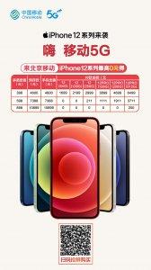 加速5G普及助燃消费激情  北京移动推出iPhone12优惠购机指南