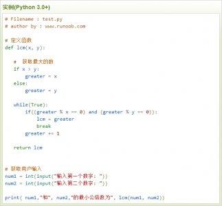 云计算开发学习实例:Python3 最小公倍数算法