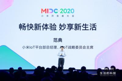 技术创新推动AIoT产业发展 小米发布Xiaomi Vela物联网软件平台