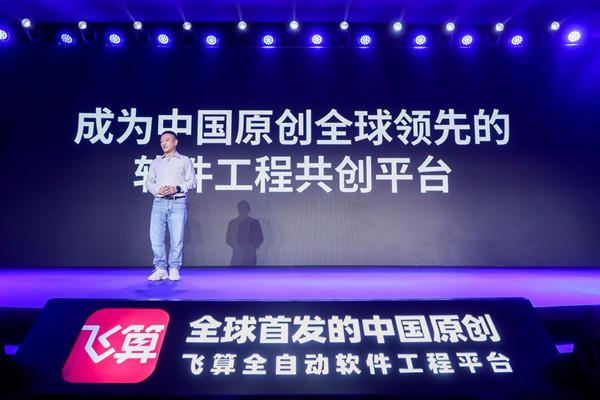 飞算全自动软件工程平台发布 中国原创进击科技创新