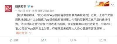 比心陪练App因内容涉宣扬暴力再被处罚 此前涉黄