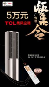 懂您,TCL柔风空调slogan由您说了算(组图)