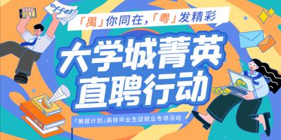 广州大学城菁英直聘行动进行中 云校招live助力大学生求职就业