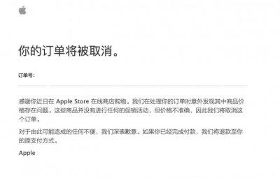 苹果砍单 苹果公司没和用户沟通大范围取消用户订单