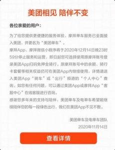 摩拜接入美团 摩拜APP于2020年12月14日停止服务