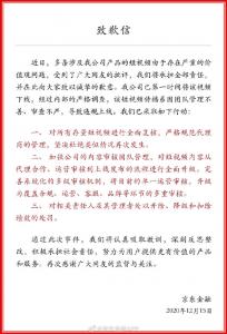 京东金融借贷广告被批判 京东金融发微博致歉