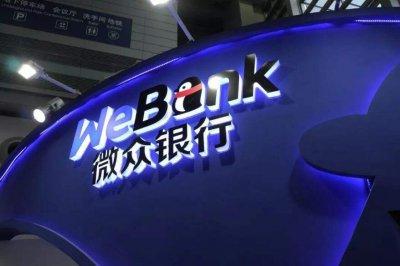 """微众银行:成了这个时代互联网上的""""黄世仁"""""""
