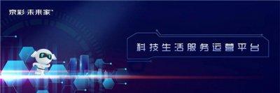 蒋昌建对话全球首个半机器人 京东智能社区2.0首发大会直播预告