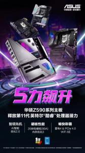 华硕主板:5力飙升 华硕Intel 500系主板硬核来袭