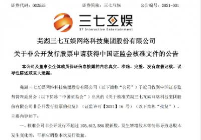 三七互娱:非公开发行股票申请收到证监会核准批复