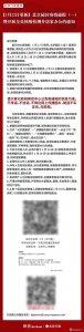 网易通报全员居家办公:网易北京一员工核酸检测阳性