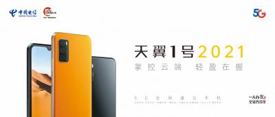 掌控云端轻盈在握 中国电信发布新一代5G全网通云手机天翼1号2021