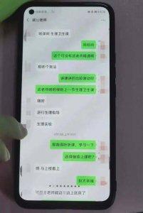 网曝太原师范学院高校女老师出轨同事 聊天记录曝光