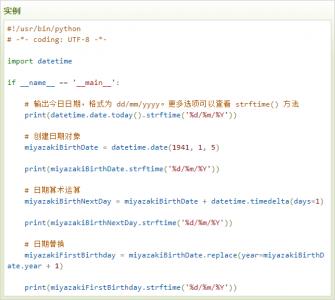 云计算开发:Python练习实例-输出指定格式的日期
