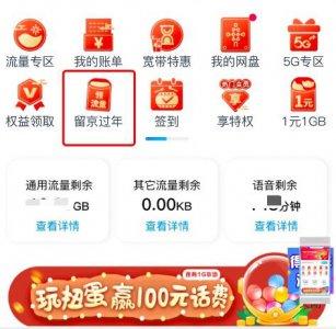 北京就地过年:留北京过年的20G免费流量开领了