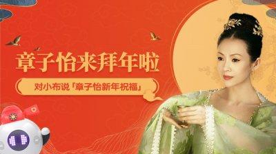 小布助手携手国际影星章子怡,海量彩蛋点亮新春佳节